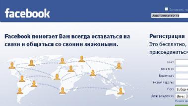 США готовы манипулировать социальными сетями
