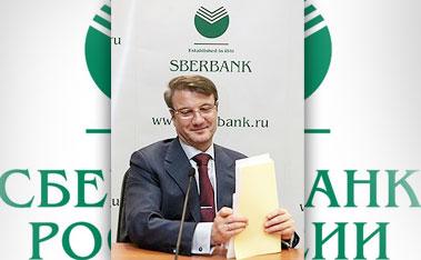 Сбербанк советует отказаться от наличных денег