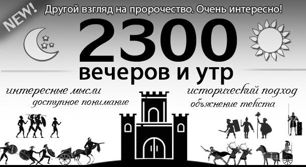 2300 вечеров и утр. Другой взгляд на пророчество. Очень интересно!